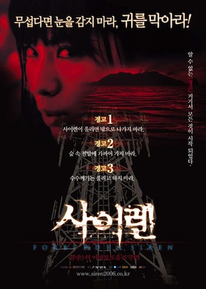 Forbidden-Siren-2006-J-Movie