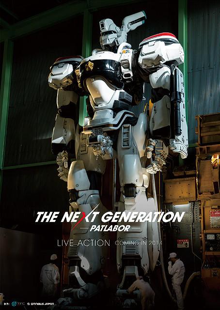 patlabor_nextgeneration