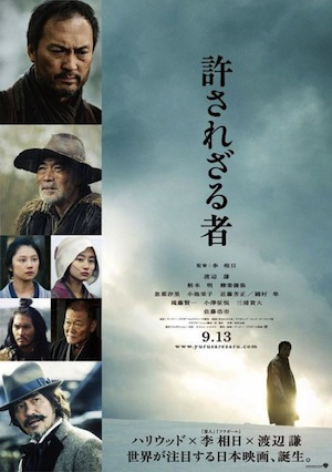 Unforgiven-Japanese-Remake-Poster
