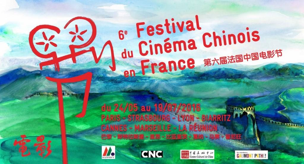 festival film chinois 2016