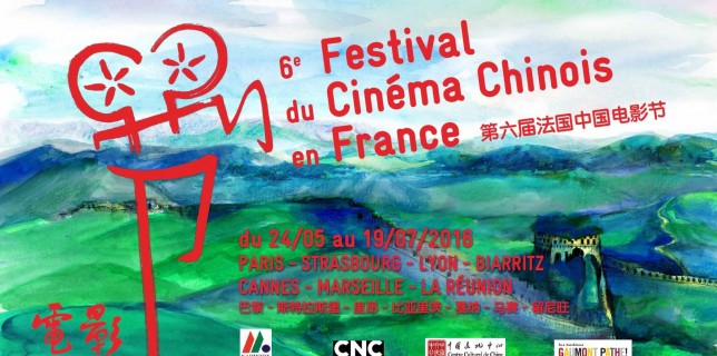 festival film chinois 2016